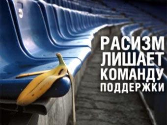 В России зафиксировано 99 эпизодов проявления расизма за 2 года