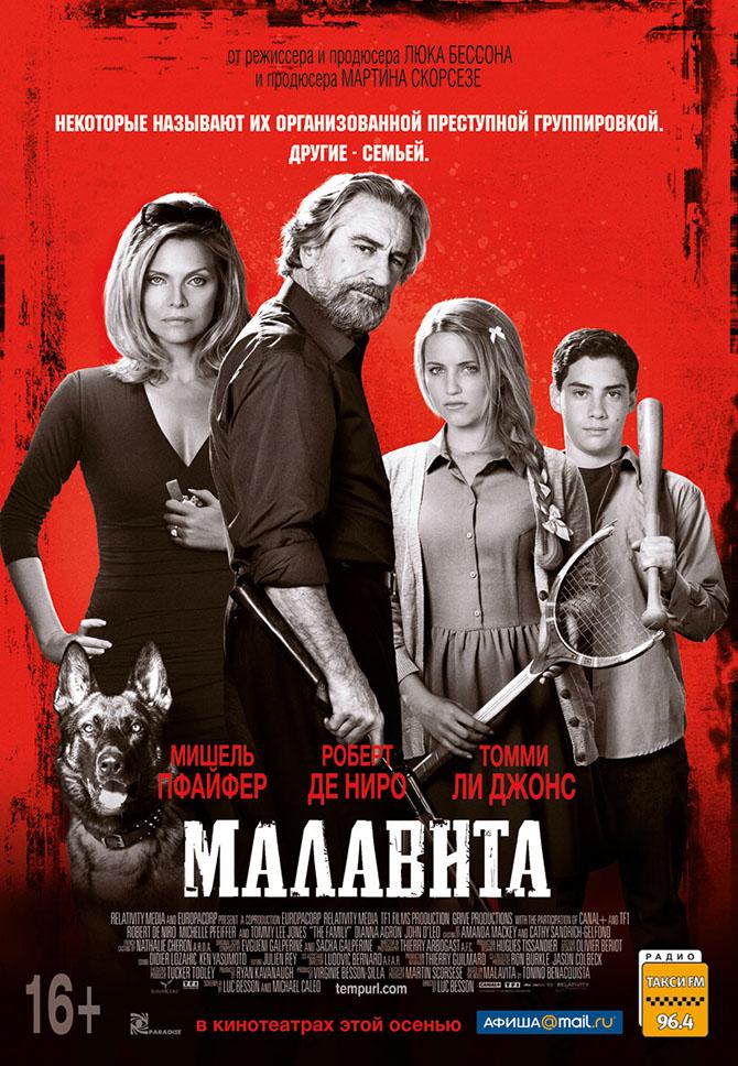 Попасть в лунку 2010 трейлер на русском
