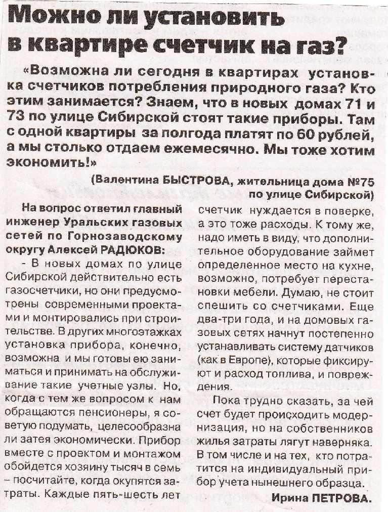 share.setitagila.ru/images/470946Schetchik2.JPG