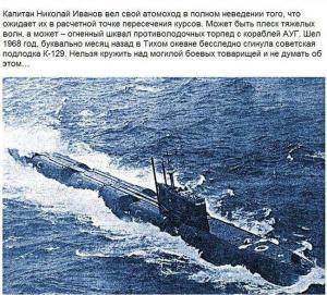 687470interesnye-o-podvodnyh-lodkah-0-00